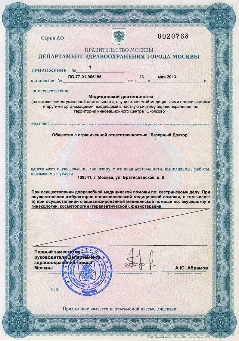 лицензирование медицинской деятельности в москве